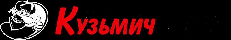 Кузмич